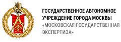 ГАУ города Москвы «Московская государственная экспертиза»